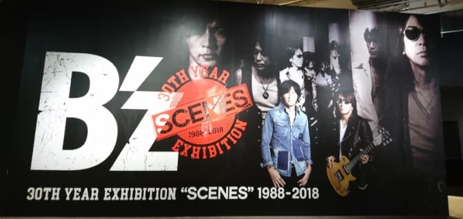 """B'z エキシビション """"SCENES"""" 1988-2018 ミュージアム&ストア!! 混雑状況と裏技ポイントを解説"""