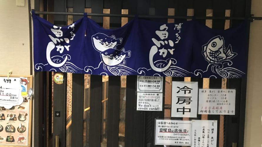 福岡の新鮮な魚料理 「博多魚がし 市場会館店」 グルメレポート