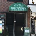 【中野坂上】オムライスの美味しいお店「フランキーアンドトリニティー」 グルメレポート