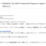 【速報】B'z Pleasure in Hawaii ライブ・ビューイング 抽選結果!!