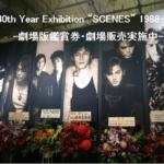 """B'z エキシビション """"SCENES"""" 1988-2018   -劇場版鑑賞券・劇場販売実施中-"""