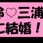 【速報】桐谷美玲さん&三浦翔平さんが結婚!!