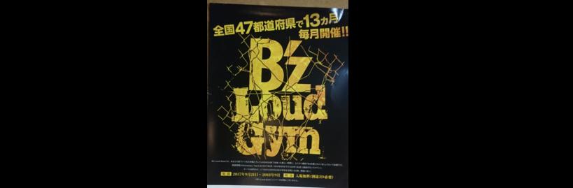 B'z Loud-Gym ~FES NIGHT~ 2018年5月 新宿参戦!!