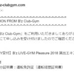 【速報】B'z LIVE-GYM Pleasure 2018 -HINOTORI- 演出エキストラ 抽選結果 当選か!!