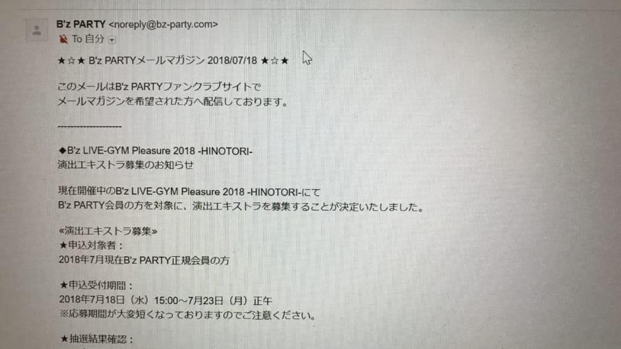 B'z LIVE-GYM Pleasure 2018 -HINOTORI- 演出エキストラ 募集のお知らせ