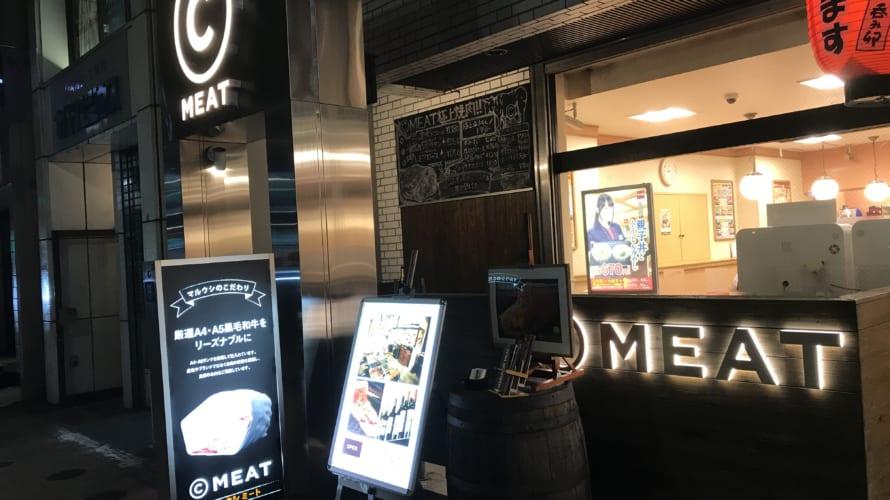 焼肉×バル マルウシミート 銀座2丁目店 レポート