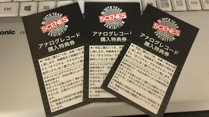 B'zアナログレコード 購入特典の「オリジナル・アナログレコード収納ボックス」がついに来た!!