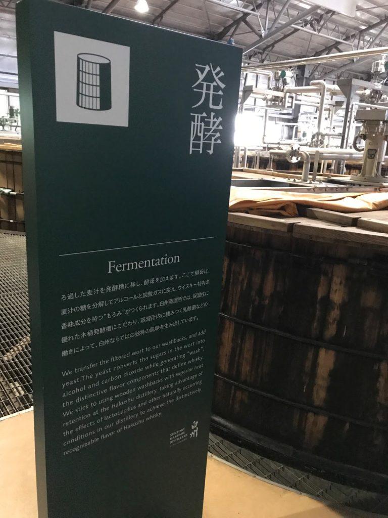 サントリー白州蒸溜所ツアー 工場見学ツアーに行ってきました ...