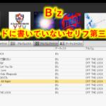 B'z 歌詞に載っていないセリフまとめ ~PART3~