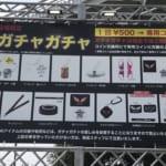 B'z LIVE-GYM Pleasure 2018 -HINOTORI- 8月4日・8月5日 ~日産スタジアムでガチャガチャしてきました~