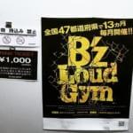 B'z Loud-Gym (ラウドジム) ~LA NIGHT 2~ 北海道 札幌参戦 &セトリ!!