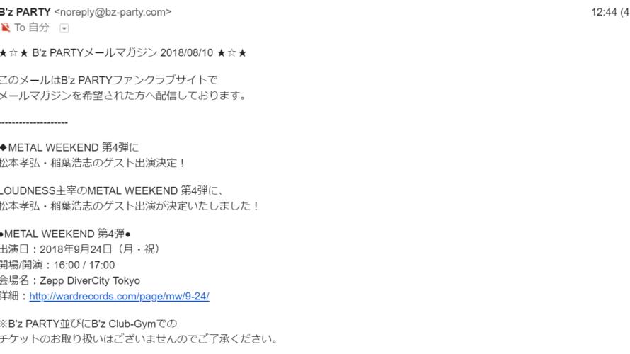 METAL WEEKEND 第4弾に B'z 松本孝弘・稲葉浩志のゲスト出演決定のお知らせ