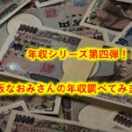 大坂なおみ選手 日本人初のグランドスラムシングルス優勝 アディダスと年間9.5億円契約!!