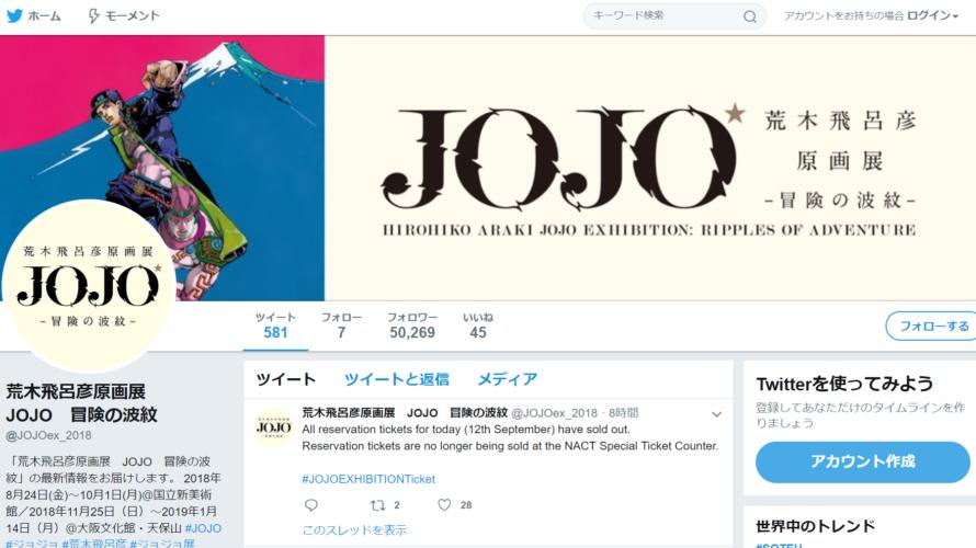荒木飛呂彦原画展 JOJO 冒険の波紋 ~東京会場編~