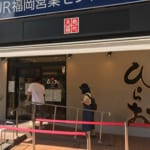 天麩羅処ひらお 大名店 安くて美味しい天ぷら グルメレポート