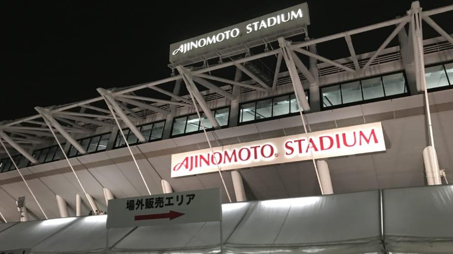 B'z LIVE-GYM Pleasure 2018 -HINOTORI- 9/21 味の素スタジアム キムタク登場!!  ※ネタバレ注意※
