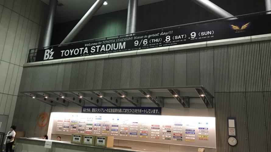 B'z LIVE-GYM Pleasure 2018 -HINOTORI- 9月6日 豊田スタジアム 稲葉さんの体調は⁉ 小杉さん3回目の登場か!!   ※ネタバレ注意※