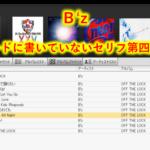 B'z 歌詞に載っていないセリフまとめ ~PART4~
