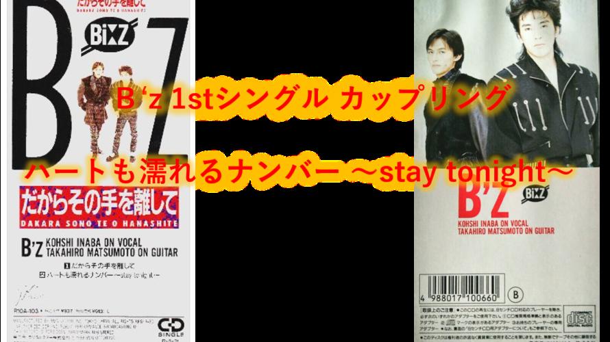 B'z 歌詞 カップリング曲  「ハートも濡れるナンバー 〜stay tonight〜」