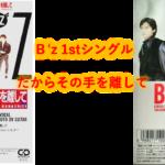 B'z 歌詞  1stシングル タイトル曲 「だからその手を離して」