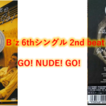 B'z 歌詞 2nd beat 「GO! NUDE! GO!」