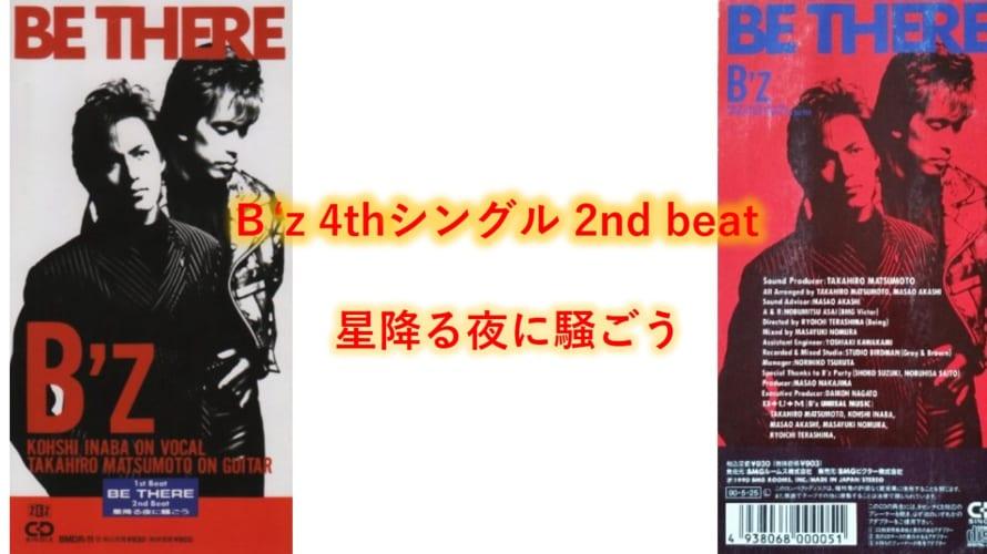 B'z 歌詞 2nd beat「星降る夜に騒ごう」