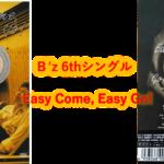 B'z 歌詞  6thシングル タイトル曲 「Easy Come, Easy Go!」