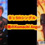 B'z 歌詞  5thシングル タイトル曲 「太陽のKomachi Angel」