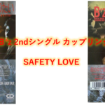 B'z 歌詞 2nd beat 「SAFETY LOVE」