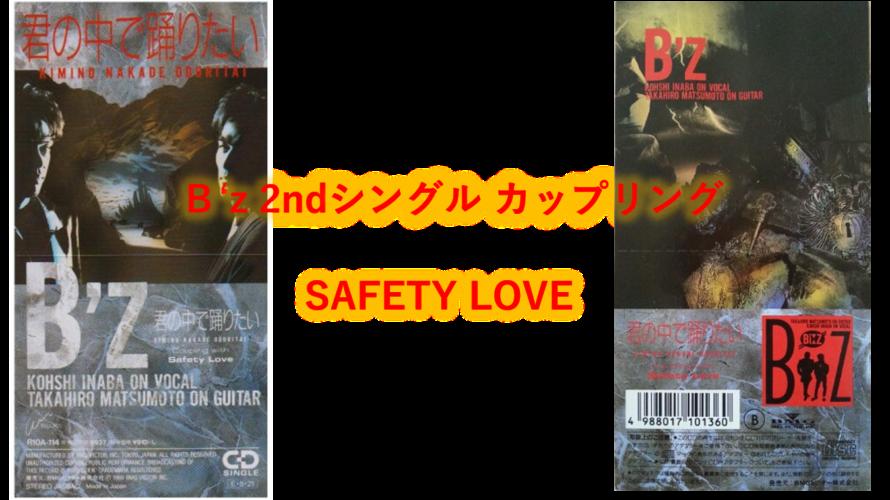 B'z 歌詞 2nd beat「SAFETY LOVE」