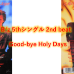 B'z 歌詞 2nd beat 「Good-bye Holy Days」