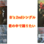 B'z 歌詞  2ndシングル タイトル曲 「君の中で踊りたい」