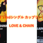 B'z 歌詞 2nd beat 「LOVE & CHAIN」
