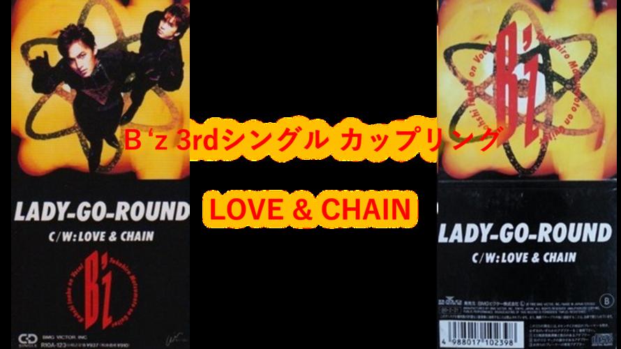 B'z 歌詞 2nd beat「LOVE & CHAIN」