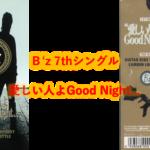 B'z 歌詞  7thシングル タイトル曲 「愛しい人よGood Night…」