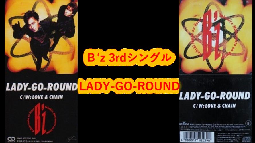 B'z 歌詞  3rdシングル タイトル曲 「LADY-GO-ROUND」
