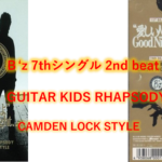 B'z 歌詞 2nd beat 「GUITAR KIDS RHAPSODY CAMDEN LOCK STYLE」