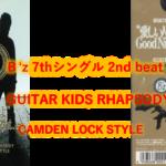 B'z 歌詞 2nd beat「GUITAR KIDS RHAPSODY CAMDEN LOCK STYLE」