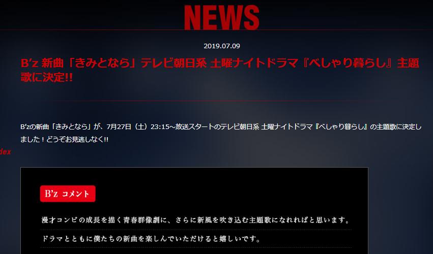B'z 新曲「きみとなら」 ドラマ「べしゃり暮らし」主題歌に決定!!