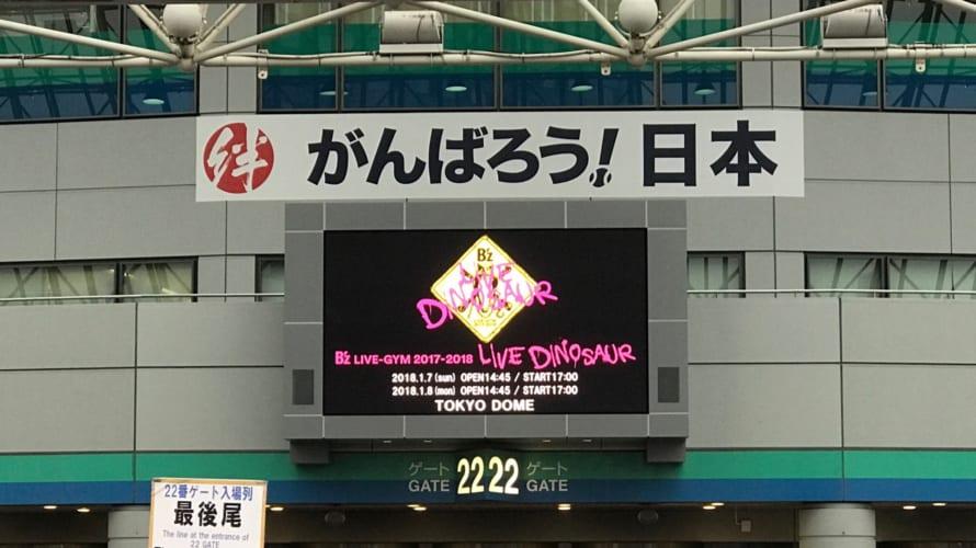 """【B'z セトリ】B'z LIVE-GYM 2017-2018 """"LIVE DINOSAUR"""" セットリストまとめ"""