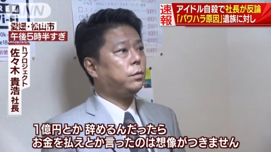 hプロジェクトの佐々木貴浩社長が反論 大本萌景さんの自殺との関連は?