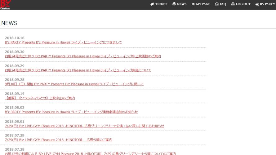 B'z PARTY Presents B'z Pleasure in Hawaii ライブ・ビューイングについてのお知らせ