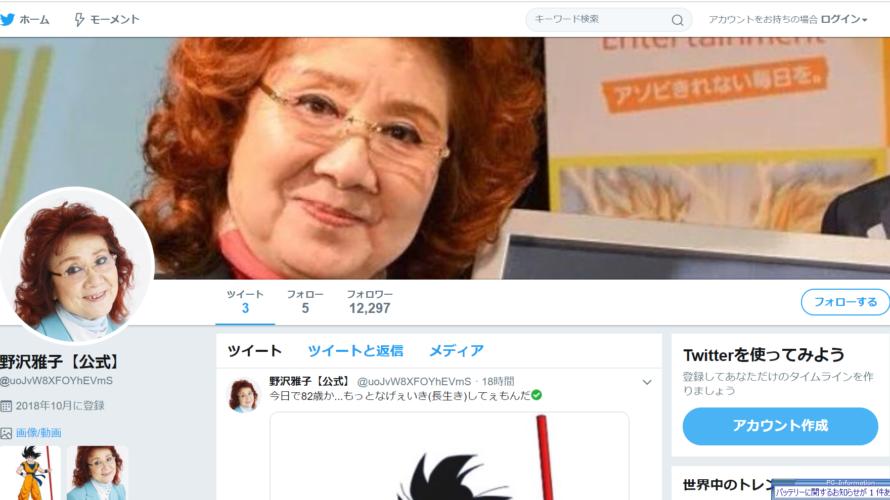 野沢雅子さんのTwitterが話題に。このアカウントは偽物か??