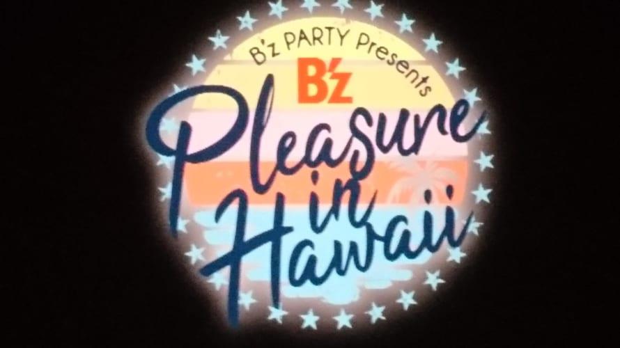 B'z Pleasure in Hawaii ライブ・ビューイング参戦!! ~セットリストと感想~ ※ネタバレ注意※