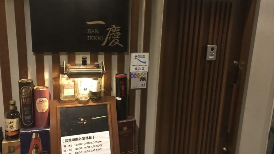BAR 一慶  ~札幌すすきのにある素敵なBAR~