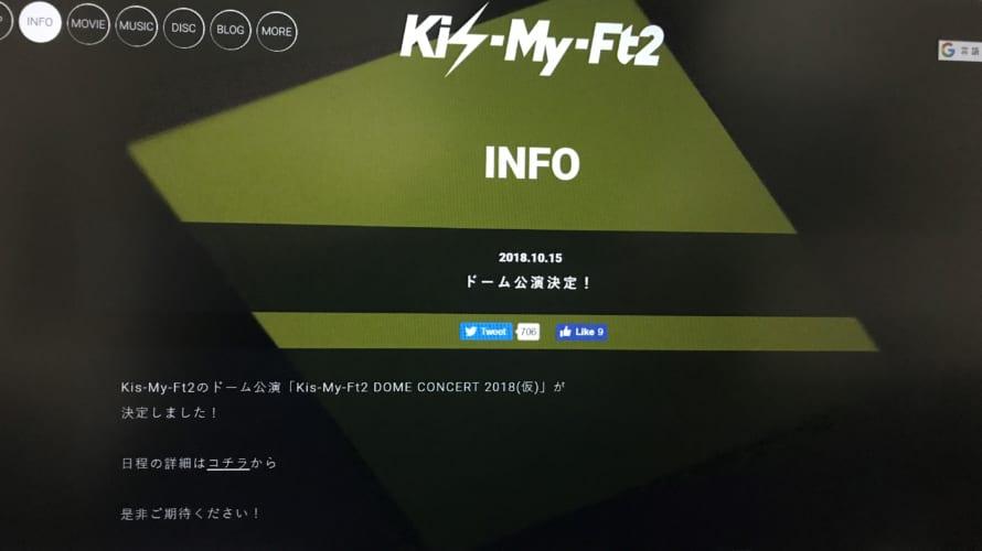 Kis-My-Ft2 (キスマイ) 待望の冬コン開催決定!!