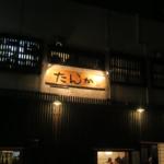 たんか  (TANCA) 福岡で見つけた牛タンの名店  グルメレポート
