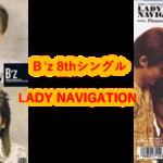 B'z 歌詞  8thシングル タイトル曲 「LADY NAVIGATION」