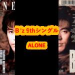 B'z 歌詞  9thシングル タイトル曲 「ALONE」