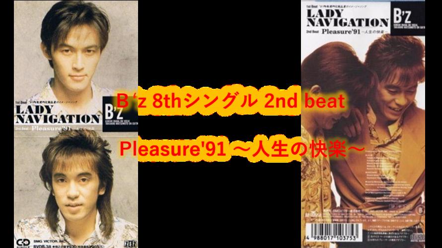 B'z 歌詞 2nd beat「Pleasure'91 〜人生の快楽〜」